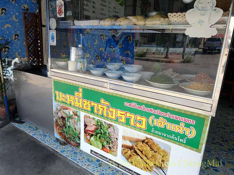 カムペーンペットにある中華麺の店バミーチャーカンラーウ
