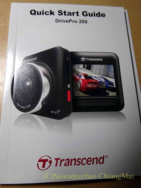 チェンマイの自家用車用ドライブレコーダーの取扱説明書