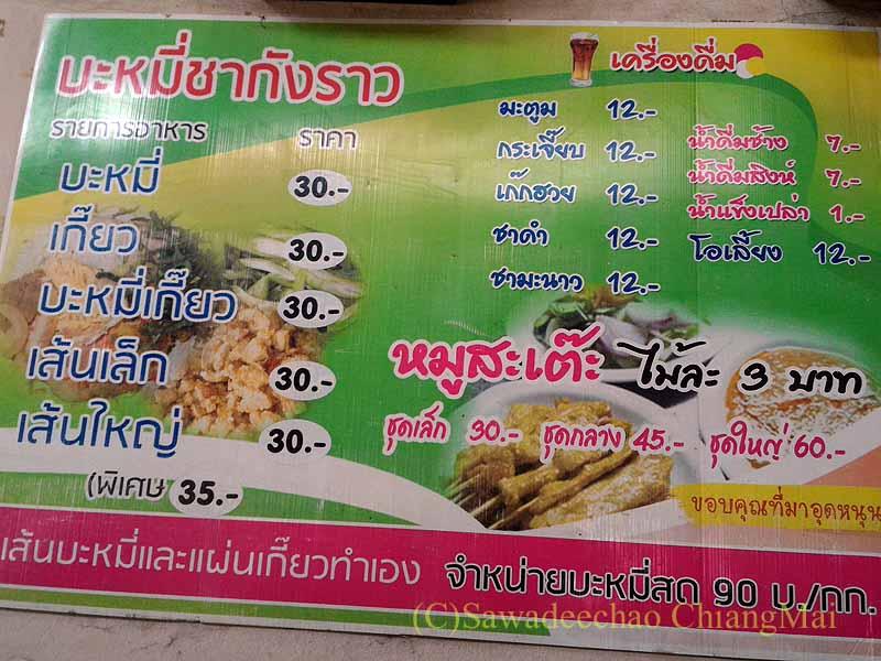 カムペーンペットにある中華麺の店バミーチャーカンラーウのメニュー
