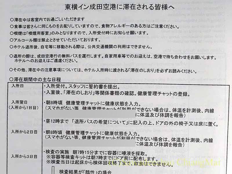 コロナ禍の日本帰国後、隔離ホテルで渡されるスケジュール