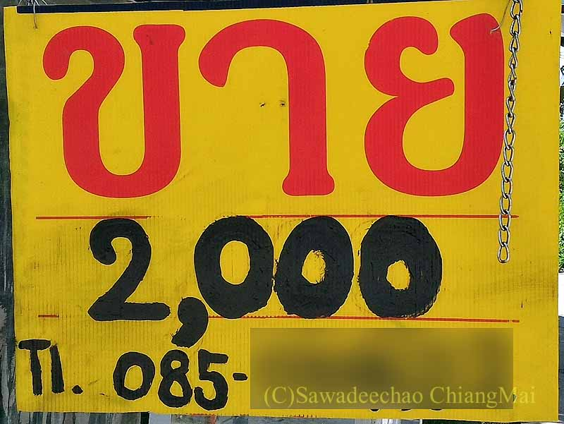 チェンマイ郊外の住宅街の路地で売りに出ていた屋台