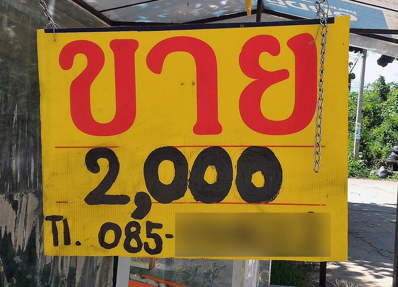 チェンマイ郊外の路地に置かれた屋台の売りますの看板