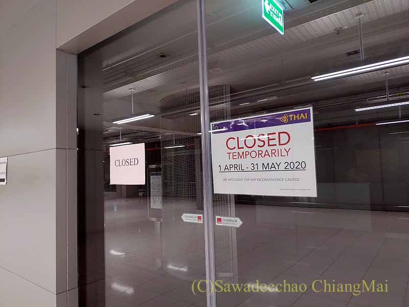 コロナ禍で閉鎖中のスワンナプーム空港のTGラウンジの貼り紙