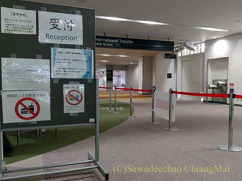 コロナ禍の成田空港の検疫エリアの入口