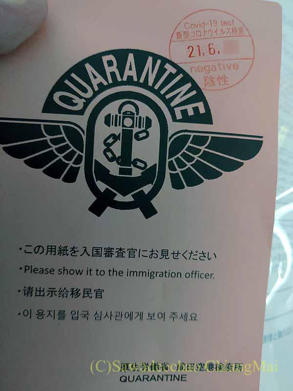 成田空港到着後の唾液検査が終わったことを示すカード
