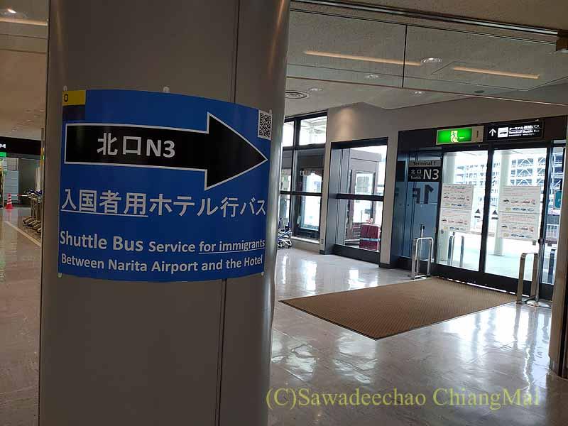 成田空港到着ロビーの隔離ホテル行きバス乗り場案内