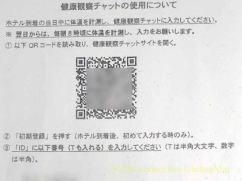 コロナ禍の日本帰国後、隔離ホテルで渡される健康観察チャットの用紙