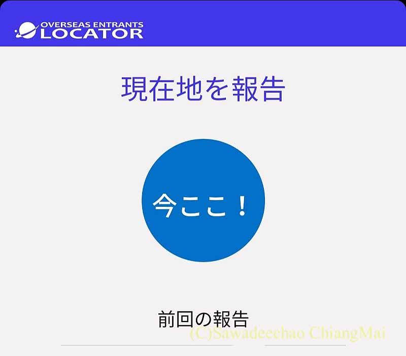 コロナ禍で日本帰国、自主隔離中に使う位置情報確認アプリ