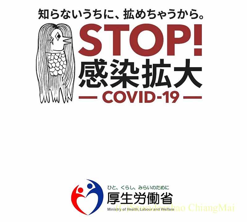 コロナ禍で日本帰国、自主隔離中にインストールしなければならないCOCOA