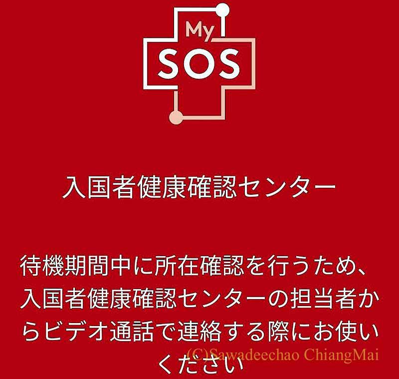 コロナ禍で日本帰国、自主隔離中に使うビデオ通話アプリ