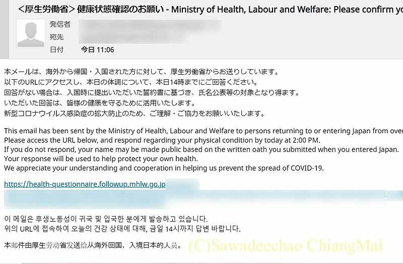 コロナ禍で日本帰国、自主隔離中に届く健康状態確認メール