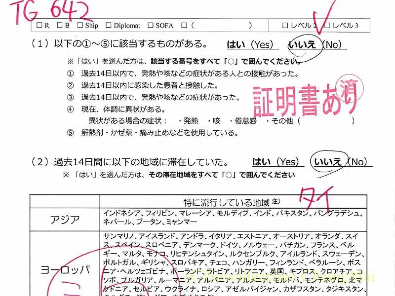 成田空港到着後の検疫で使用する健康カード