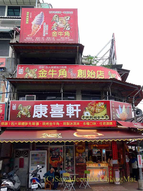 台北郊外にある三峡名物クロワッサンの店