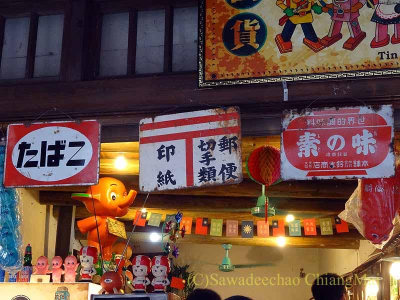 台北郊外にある三峡の三角湧老街の土産物屋