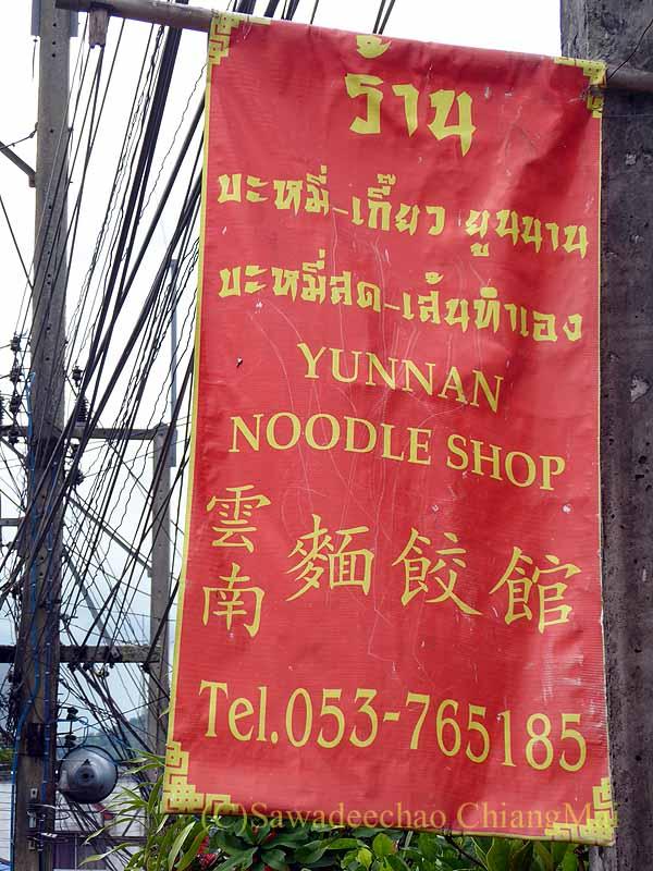 チェンラーイ県メーサローンの雲南麺餃館ののぼり