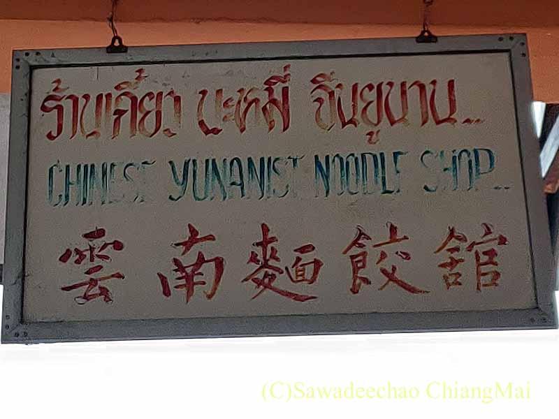 チェンラーイ県メーサローンの雲南麺餃館の看板
