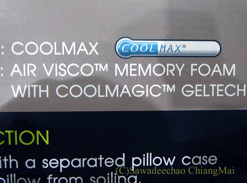 チェンマイで購入した冷感機能つき低反発枕