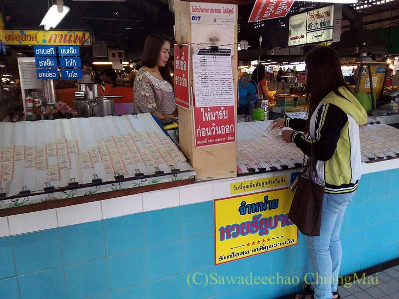 チェンマイ市内の宝くじ売り