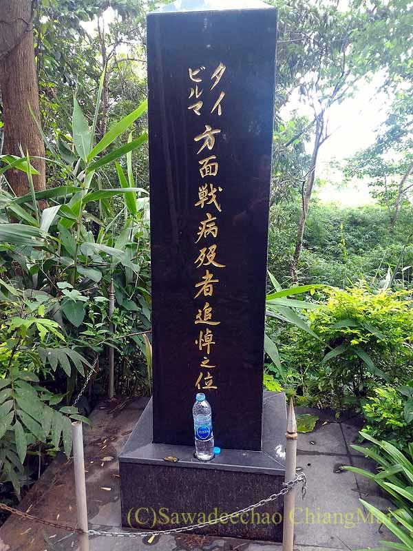 ゴールデントライアングルの寺院ワットプラタートプーカオの日本人慰霊碑